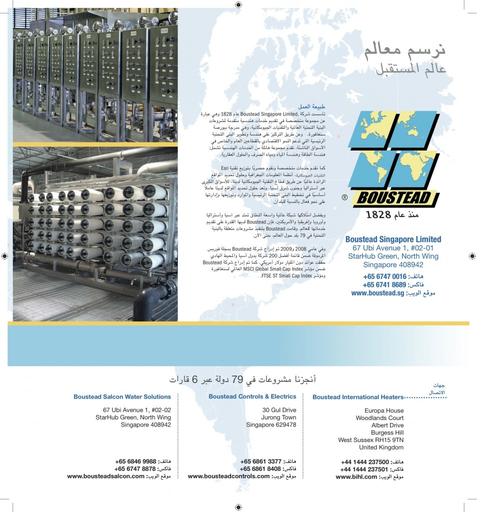 Product Catalog - Arabic