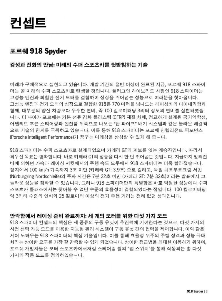 Porsche 918 Spyder - Korean